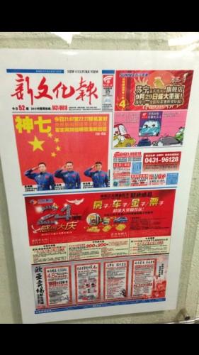 Changchun Newspaper